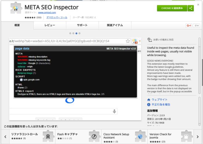 META SEO inspector Chrome ウェブストア