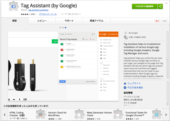 Tag Assistant by Google Chrome ウェブストア