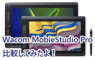 Wacom MobileStudio Pro 比較してみたよ!