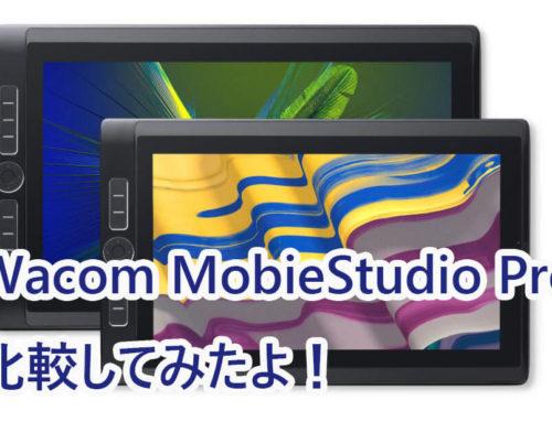 Wacom MobileStudio Proを比較してみた