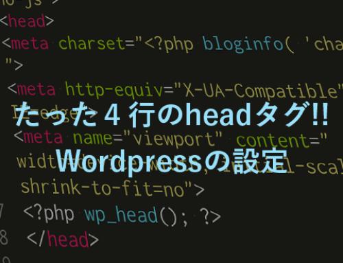 WordPressのhead内はたった4行!すべて動的にしよう!