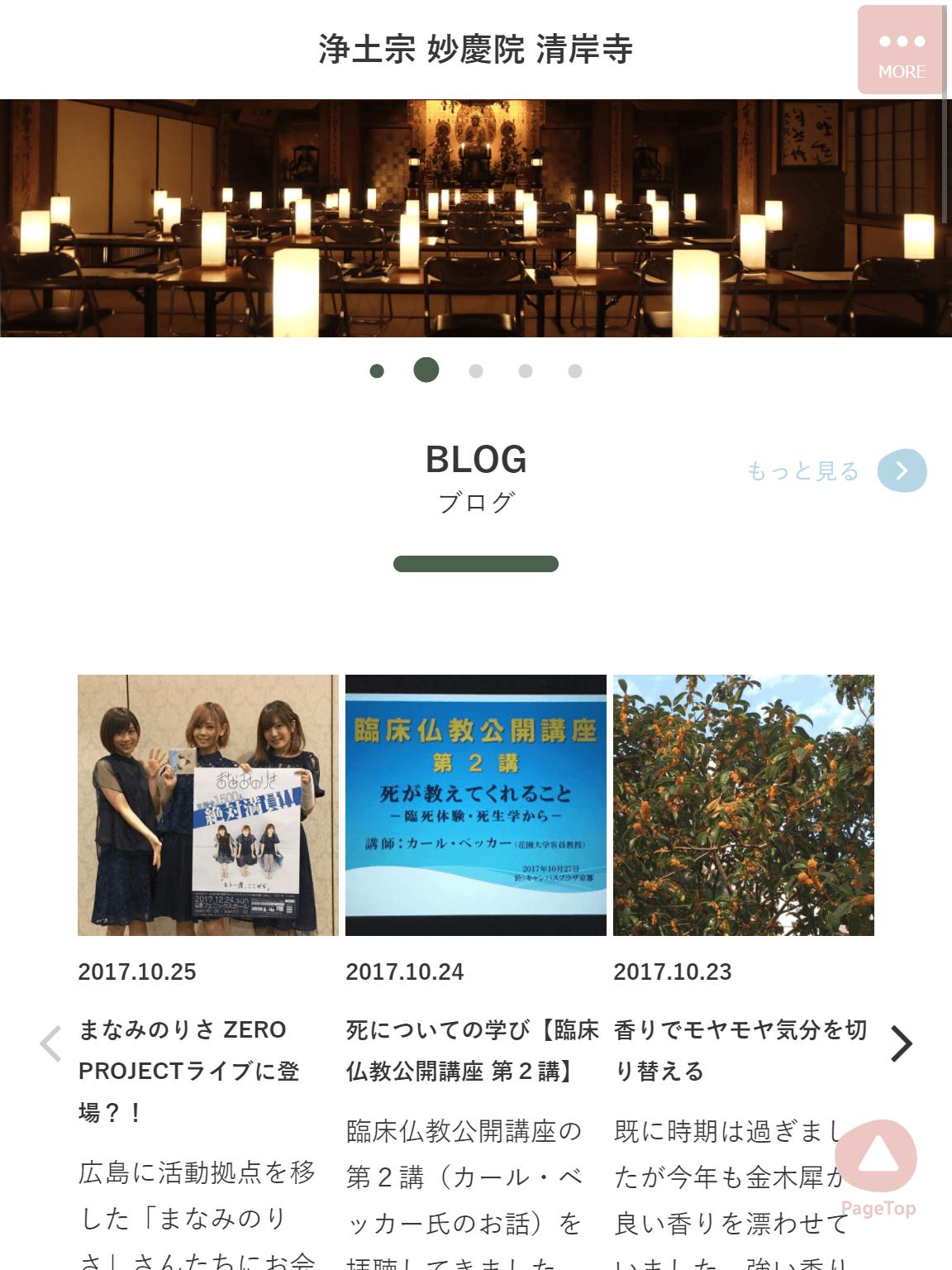 浄土宗 妙慶院 清岸寺 タブレット