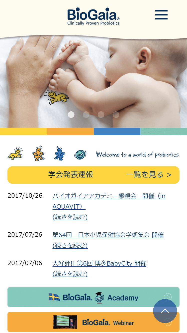 バイオガイアジャパン スマホ