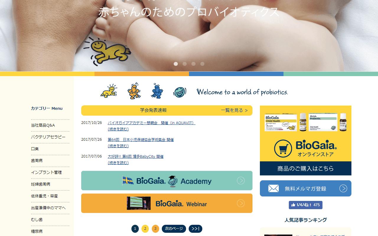 バイオガイアジャパン